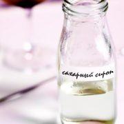 Как приготовить сахарный сироп из сахара и воды